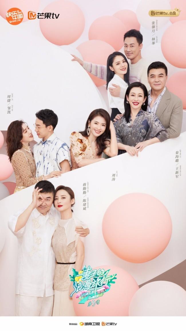 《妻子的浪漫旅行》第五季官宣 刘涛任新团长
