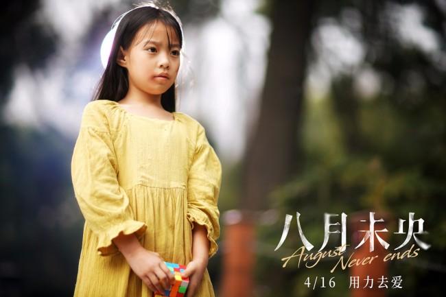 电影《八月未央》钟楚曦谭松韵诠释宿命轮回