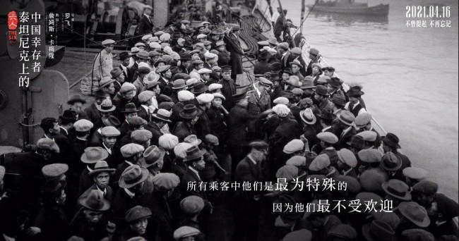《六人》还原百年真相 为泰坦尼克中国幸存者正名