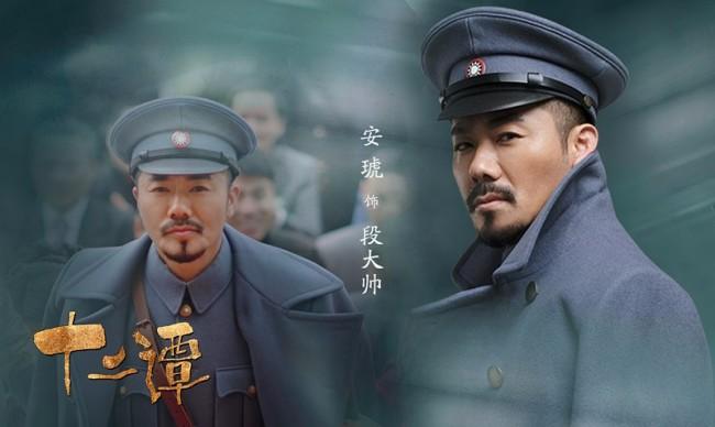 新剧《十二谭》热播 安琥霸气演绎民国大帅