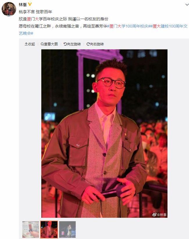 林峯参加厦大百年校庆被富豪围绕 敬酒姿势显谦逊