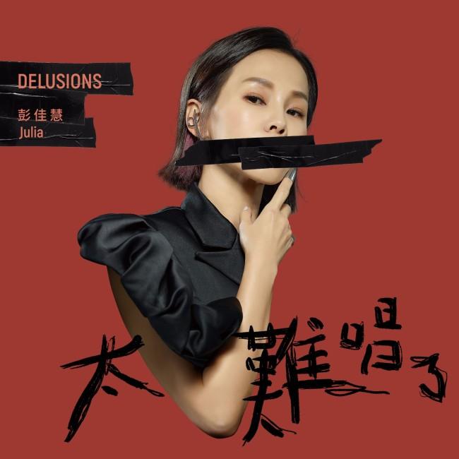 彭佳慧新专辑首发单曲《太难唱了》正式上线