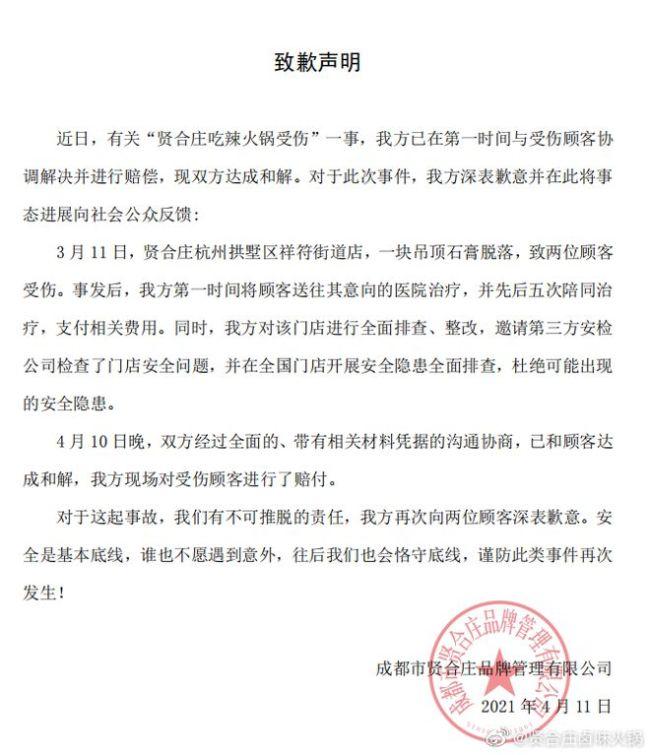 贤和庄火锅店砸伤食客 陈赫发致歉声明:已达成和解