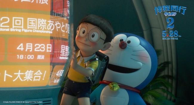 《哆啦A梦:伴我同行2》定档528 CG哆啦A梦回归