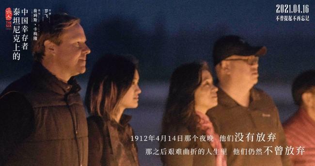 纪录电影《六人》揭秘沉船背后的中国故事
