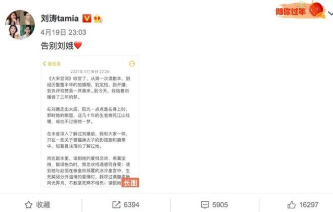 恩爱!刘涛新剧收官老公晒追剧截图 力破婚变传言