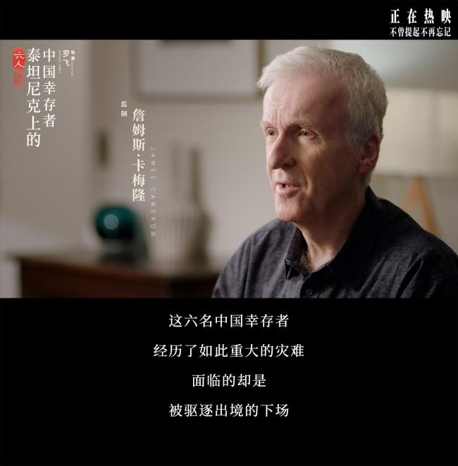 《六人》发删减片段 中国幸存者求生木板首次曝光