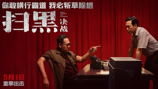 姜武张颂文复原扫黑除恶《扫黑·决战》定档51