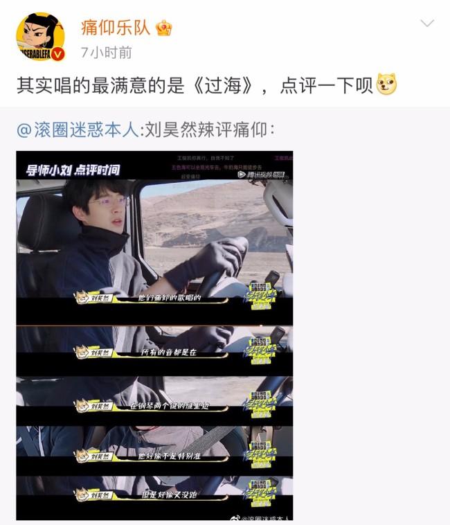 刘昊然抢不到痛仰乐队现场票 痛仰乐队回应刘昊然
