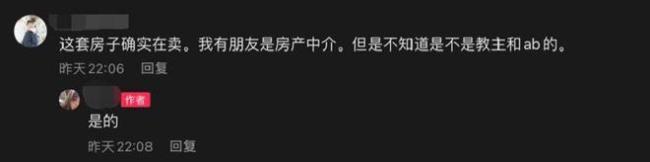 婚变分财产?网曝黄晓明baby低价卖豪宅 配置豪华