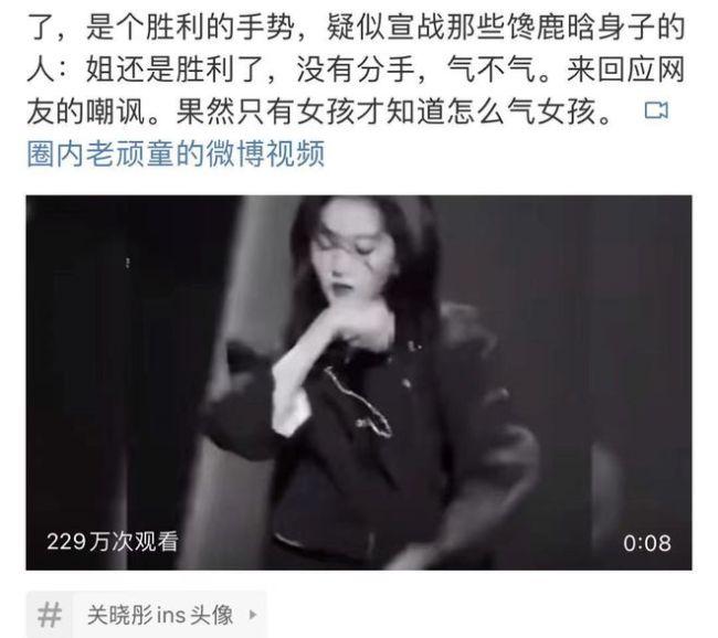 关晓彤换比耶头像 被疑回应鹿晗粉丝:没分 气不气
