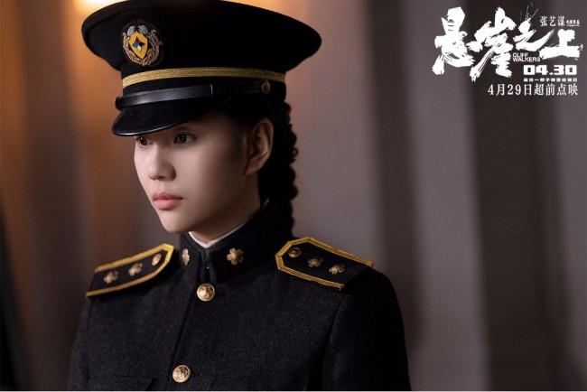张艺谋《悬崖之上》中国被最勇敢的人保护得很好