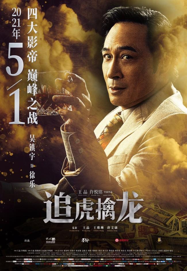 """《追虎擒龙》预售进行中""""巅峰对决""""特辑引爆想象"""