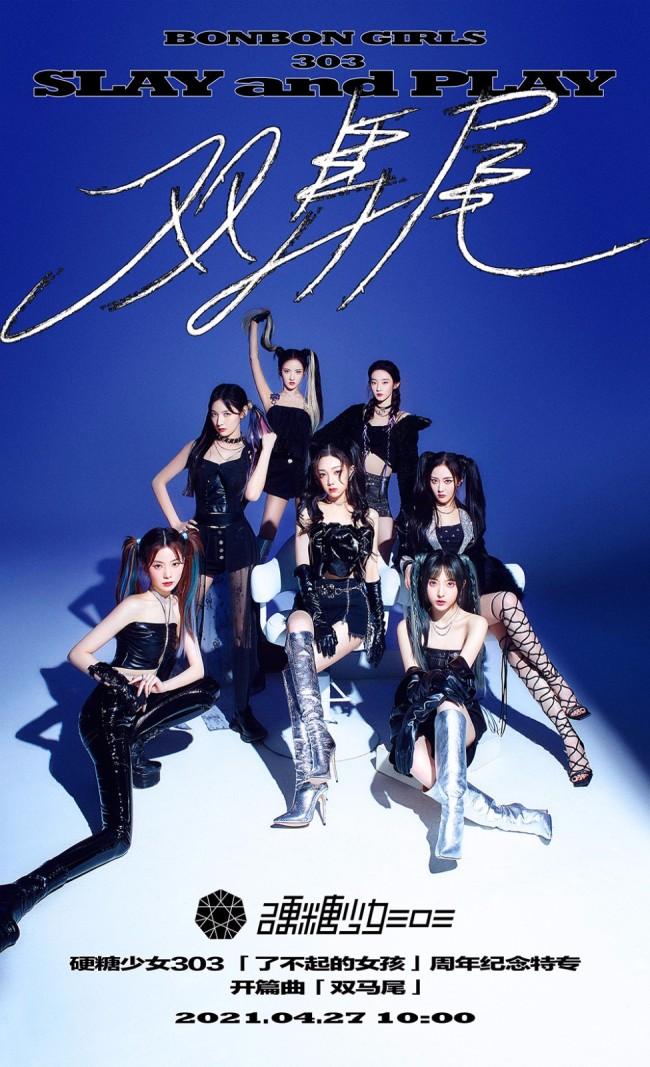 硬糖少女303周年纪念特专开篇曲《双马尾》上线