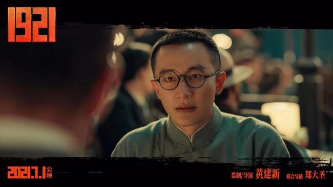 黄轩《1921》再曝新预告 重现革命工作者青春面貌