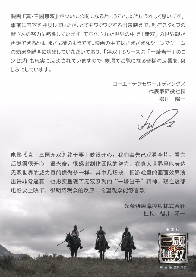 《真·三国无双》获游戏版权方赞赏演绎年轻化三国