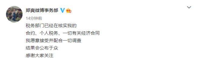 郑爽被举报偷逃税 北京市广电局:已启动调查程序