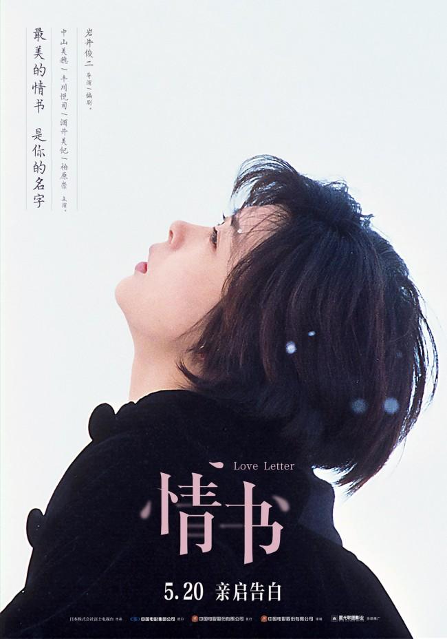 岩井俊二《情书》定档 必看爱情经典成520观影首选