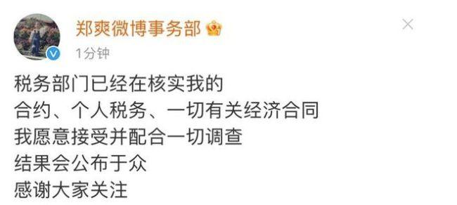 """郑爽回应涉""""阴阳合同""""被税务调查:愿意配合调查"""