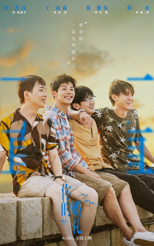 《你的婚礼》首映 晏紫东与同窗好友共鉴青春