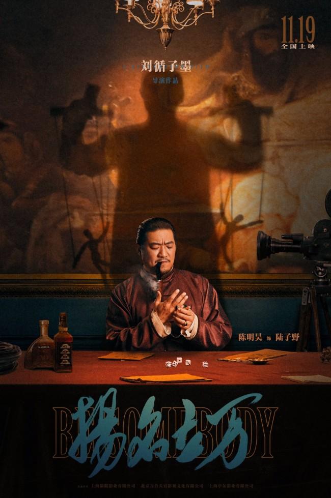 刘循子墨《扬名立万》定档1119 让尹正高呼好题材