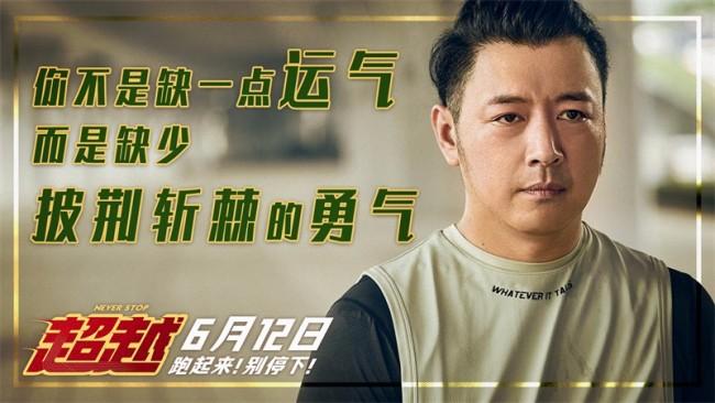 """电影《超越》郑恺戏里被""""追星""""李晨翻墙变工具人"""