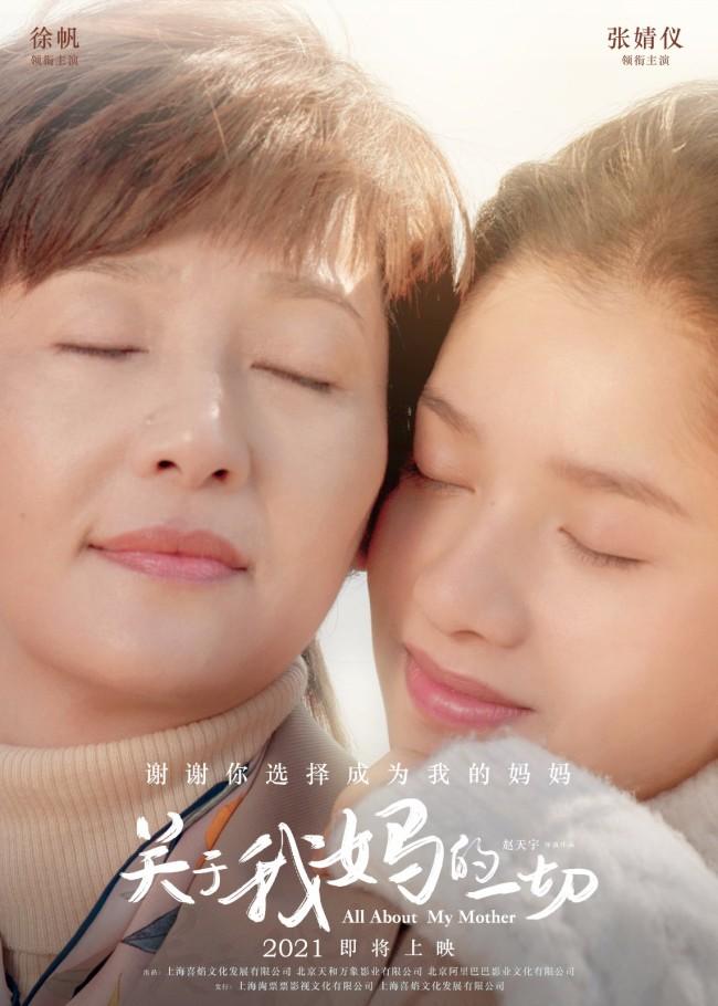《关于我妈的一切》徐帆张婧仪相亲相爱母女情深