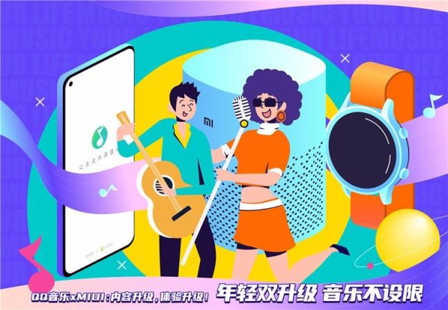 QQ音乐小米音乐强强联合 全面升级小米手机用户的音乐体验