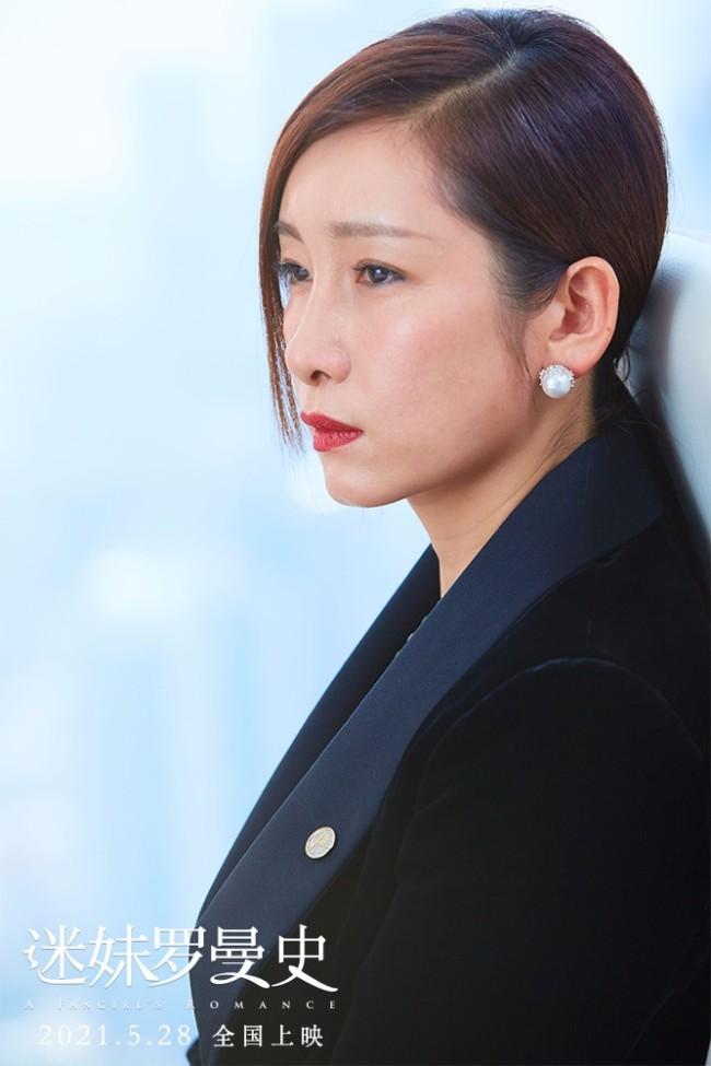 """闫妮周冬雨新片《迷妹罗曼史》追爱""""罗大佑"""""""