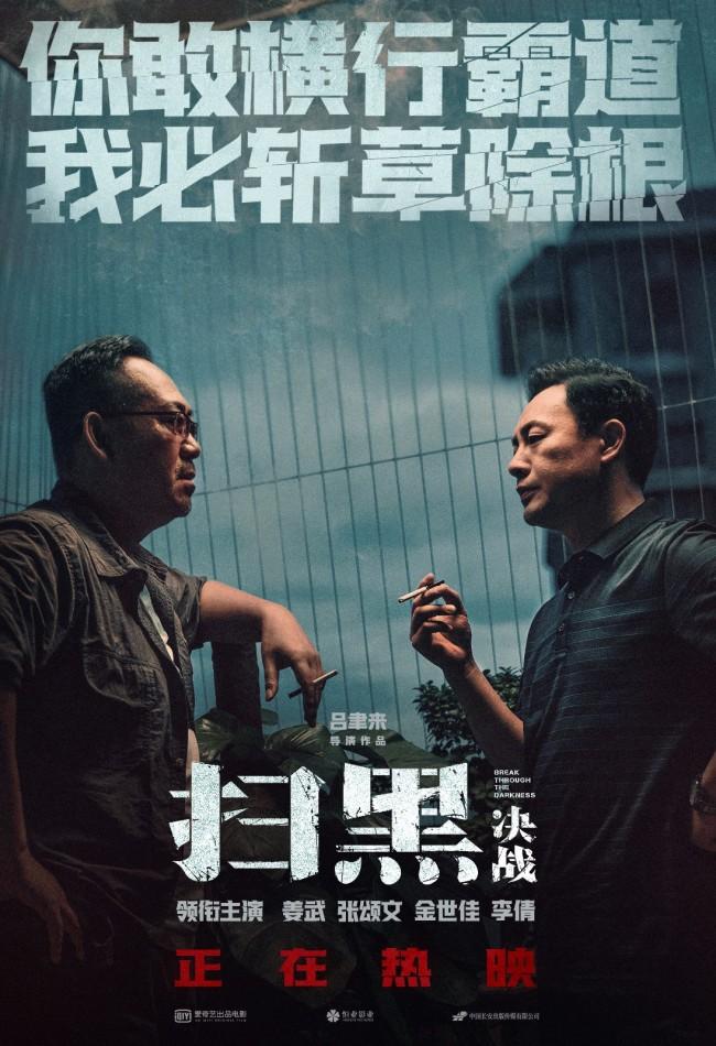 《扫黑·决战》暗战版海报姜武张颂文交锋惊心动魄