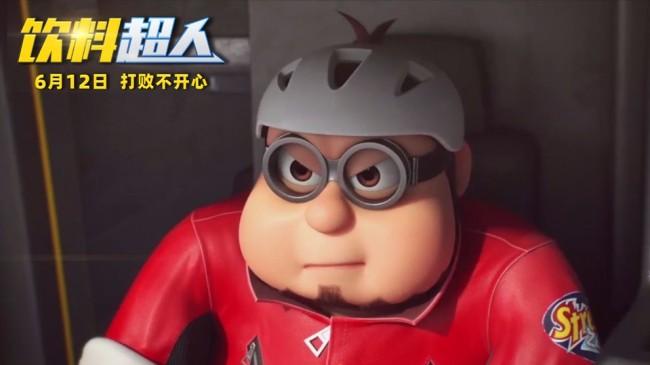 动画电影《饮料超人》定档612 端午必看欢乐开战