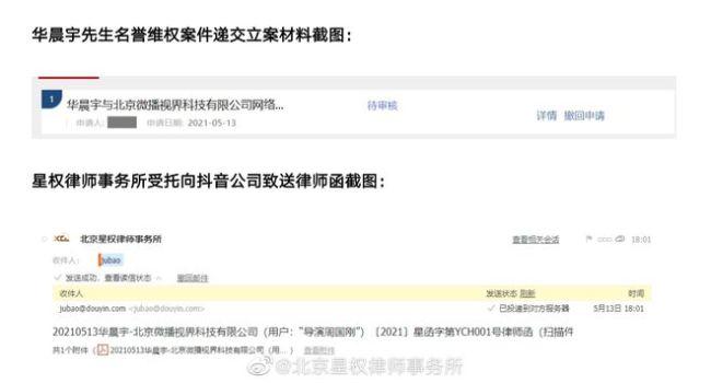 """华晨宇方称""""还有一个孩子""""不实 已提起诉讼"""