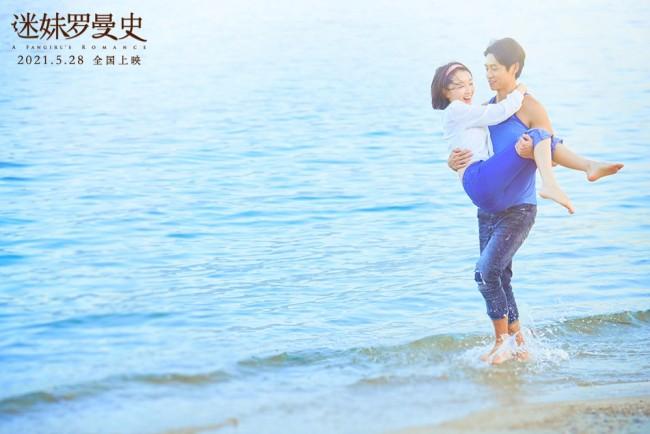 《迷妹罗曼史》海边剧照 妈妈的浪漫你想象不到