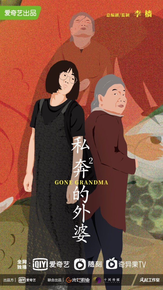 《私奔的外婆》曝漫画海报 李樯操刀女性公路剧集