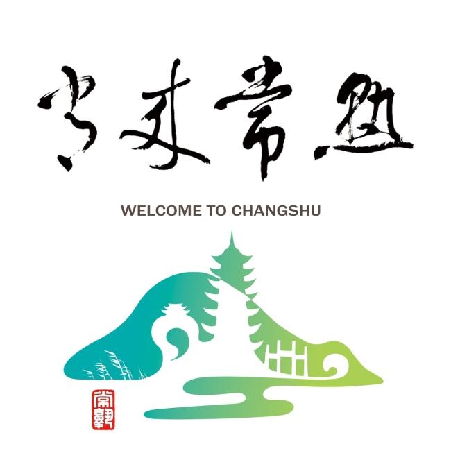 音乐人刘牧全新单曲《常来常熟》即将上线 江南福地期待与你邂逅
