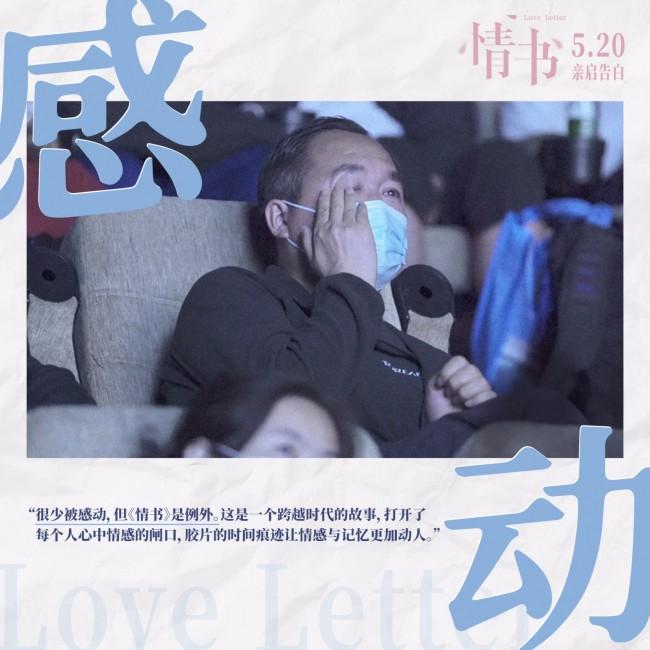 《情书》520上映'藤井树'遇'藤井树'引纯爱悸动