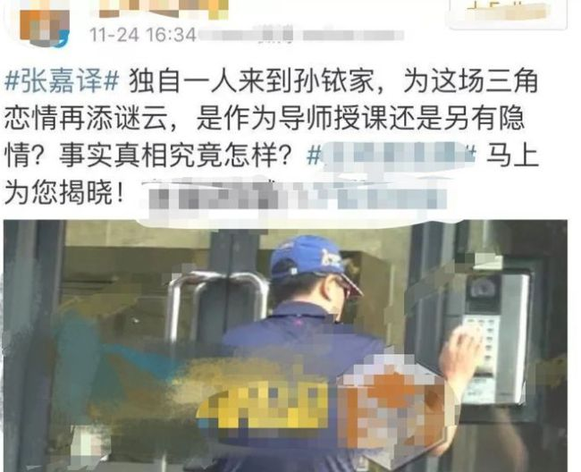 演员孙铱晒官宣恋情 曾与林更新秦俊杰传绯闻