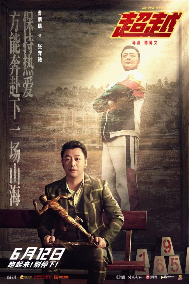 《超越》二分之一人生特辑 郑恺李晨热血演绎逆境翻盘