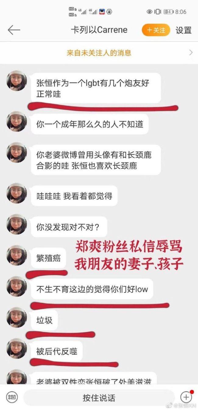 张恒发文称孩子被郑爽粉丝诅咒 并求饶:我输了