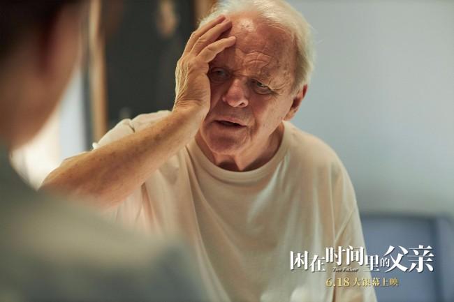 《困在时间里的父亲》618上映 展现沉浸式叙事
