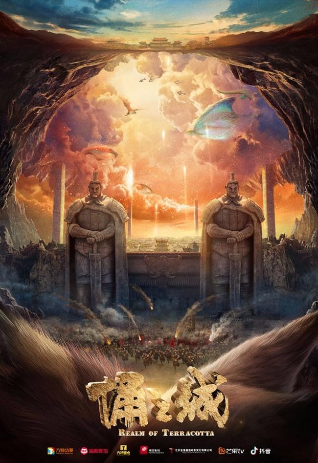 《俑之城》定档 燃情暑期与你相约奇幻地下世界
