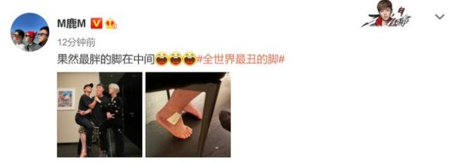 """邓超晒与陈赫鹿晗合照 调侃陈赫的脚""""全世界最丑"""""""