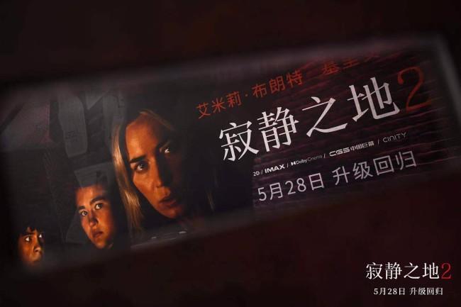 《寂静之地2》上映 最期待惊悚力作揭开神秘面纱