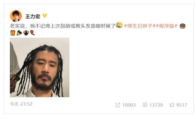 王力宏45岁生日晒照 长发胡须造型显狂野吓到网友