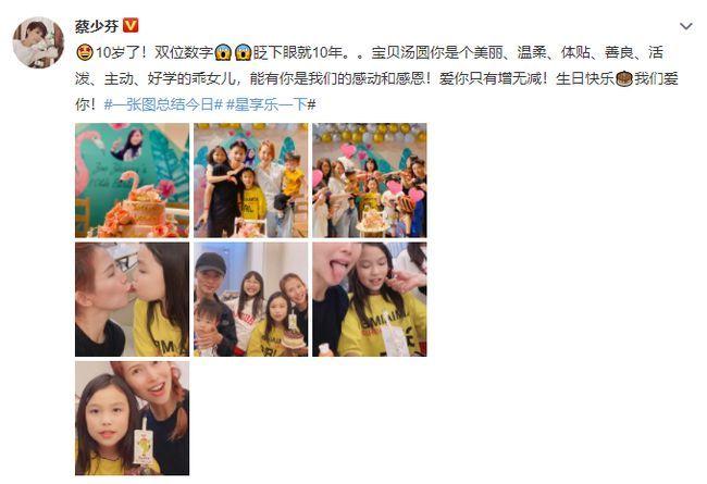 蔡少芬张晋陈法蓉接种疫苗 不忘感谢医护人员