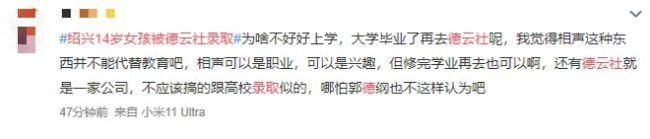 绍兴14岁女孩被德云社录取 网友:比考清华都难