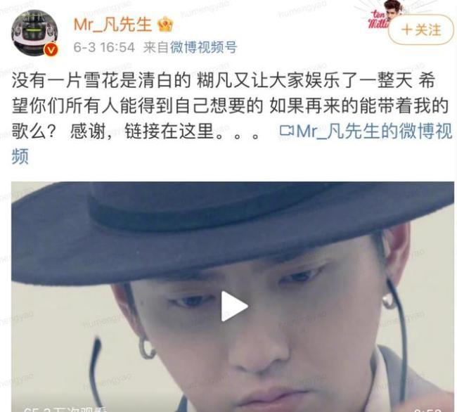 吴亦凡回应众女网红爆料:没有一片雪花是清白的