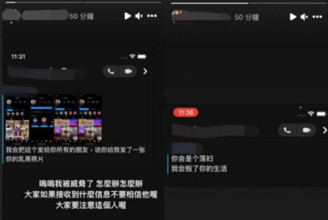 16岁梧桐妹收到陌生人威胁 贾静雯称已报警备案