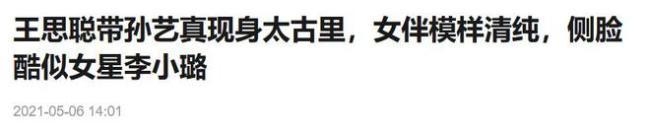 王思聪去蹦迪又被偶遇 因没座只能老实在门口排队
