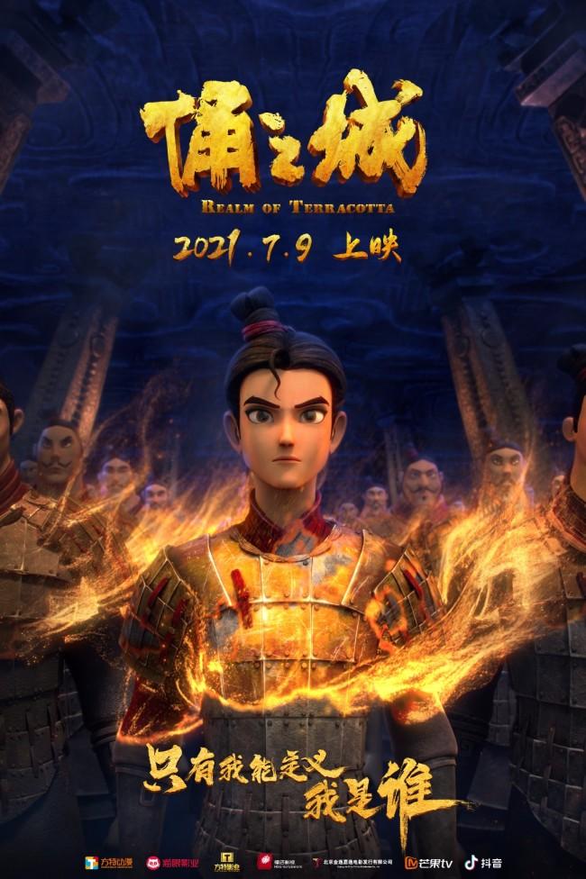 《俑之城》定档7月9日 奇幻征途燃情开启
